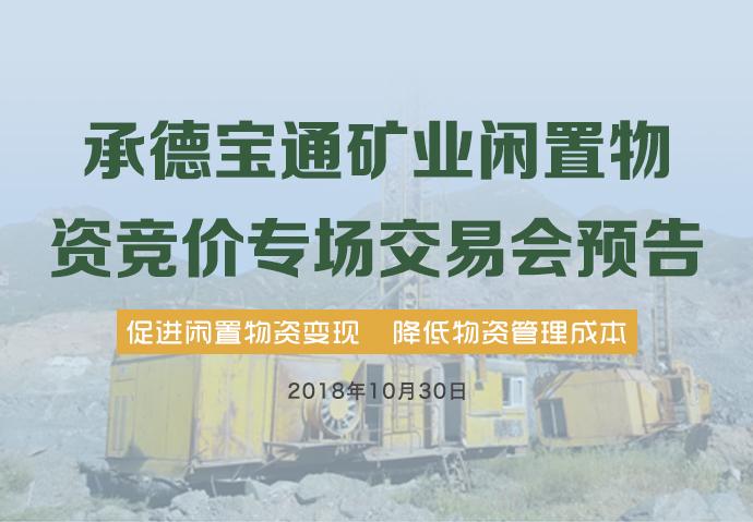 承德宝通矿业闲置物资竞价专场交易会预告